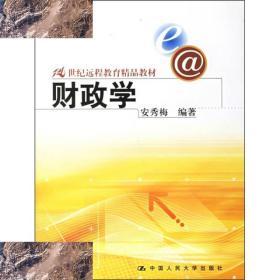 【现货】21世纪远程教育精品教材:财政学安秀梅