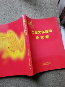 土家文化论坛论文集