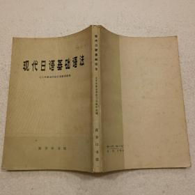 现代日语基础语法(32开)平装本,1973年一版一印