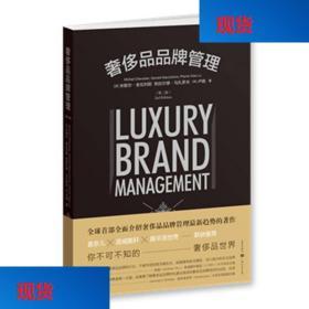 正版奢侈品品牌管理(第二版)[法]米歇尔·舍瓦利耶、热拉尔德·]