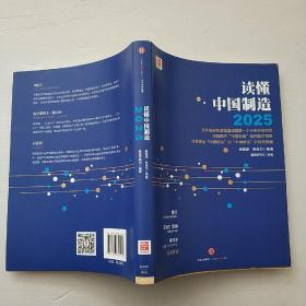 读懂中国制造2025:读懂强国战略第一个十年行动纲领                               内页干净