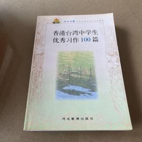 香港台湾中学生优秀习作100篇