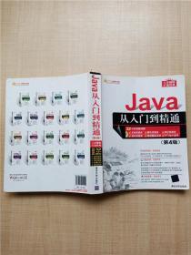 Java 从入门到精通 第4版