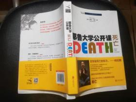 耶鲁大学公开课:死亡(品较好)