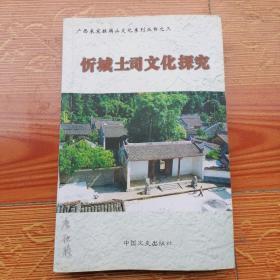 忻城土司文化探究
