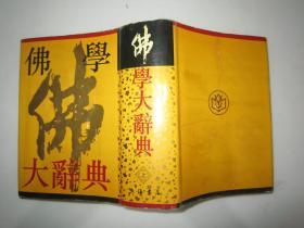 佛学大辞典(全二册)存上册缺少下册