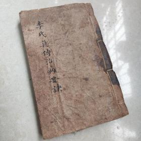 中医精抄《李氏真传治病要诀》一厚册全