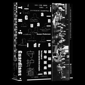 守护者:国际联盟与帝国危机                甲骨文系列丛书                 [加拿大]苏珊·佩德森(Susan Pedersen) 著;仇朝兵 译