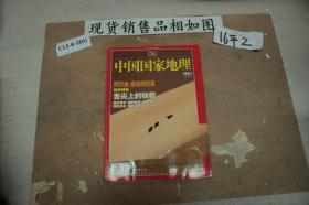 中国国家地理2005年1期
