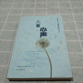 儿童心声 : 上海市少年儿童研究:2005