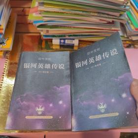 银河英雄传说 全10册 缺1,5  共8本合售