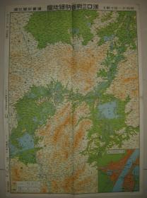 侵华老地图1938年 汉口附近战局明细地图 附武汉三镇附近图