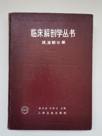 临床解剖学丛书(腹,盆部分册)