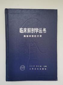 临床解剖学丛书 胸部和脊柱分册