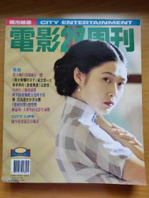 电影双周刊 404期 叶玉卿