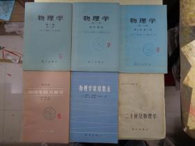 物理书:《物理学常用数表》《二十世纪物理学》《物理考题及解答》《物理学(第一卷第二册,第二卷第一,二册)3本》6本合售
