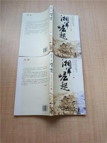湘军崛起:近世湖南人的奋斗史