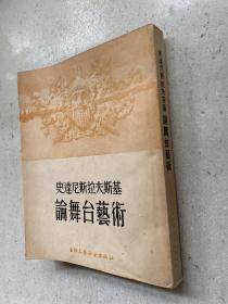 史达尼斯拉夫斯基论舞台艺术(1954年一版一印)
