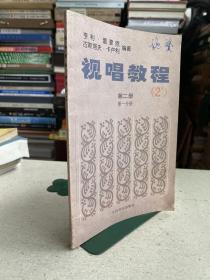 视唱教程 第二册第一分册——主要内容简介:亨利·雷蒙恩(Henry Lemoine)和古斯塔夫·卡卢利编著;收编有大量古典及近代作家的单声部、二声部、三声部及四声部的作品。各分册按深浅程序循序渐进地予以分类:第一册第一分册至第五册第三分册为单声部;第六册第一分册至第九册第二分册为二、三四声部;第十册带有歌词;是一部相当完整、实用的视唱教程。