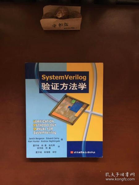 SystemVerilog验证方法学