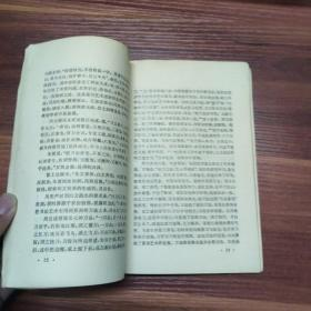 篆刻丛谈 续集-87年一版一印