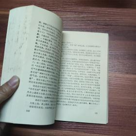易学哲学史-中册-88年一版一印