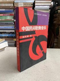 中国民间歌舞音乐——为了满足没有机会和条件就读音乐学院,但又有意学习有关音乐基础知识的读者的要求,本社编辑出版了《音乐自学丛书》这套丛书的作者,均系在音乐学院任教多年且有着丰富的课堂教学经验的教授、讲师及有关专家。