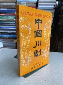 中国川剧——本书着重介绍川剧在国内外的重大影响,内容包括川剧的发展、川剧大观、川剧群星、川剧撷英等。