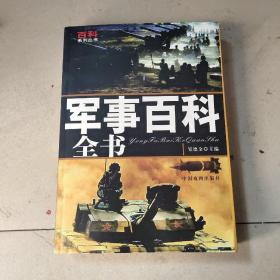 百科系列丛书--探索百科全书