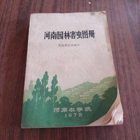 河南园林害虫图册