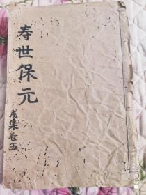清代木刻医书《校正医林状元寿世保元》存戌集卷五(大开本)