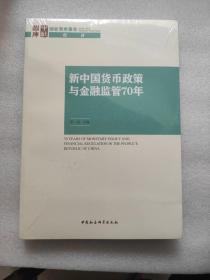 新中国货币政策与金融监管70年