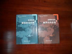 国外马克思主义论丛:哲学批判与解放的乌托邦。启蒙的自反与幽灵式的在场(2册合售)