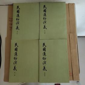 民国通俗演义(全4册)