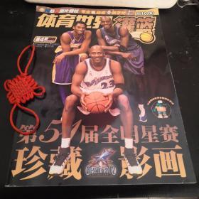 体育世界灌篮——2002年全明星赛珍藏影画
