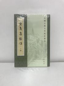 贾岛集校注(中国古典文学基本丛书·全2册·平装·繁体竖排)