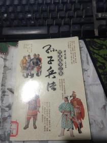 孙子兵法智谋故事总集: 谋攻篇