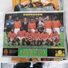 足球俱乐部海报 2000年7月1日出版第13期 巨星辉映橙衣军团