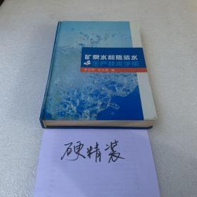 矿泉水和瓶装水生产技术手册