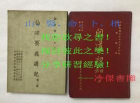 代售原版旧书《仙宗要义讲记第一卷+问道初知上卷》此二书可合售,也可拆售,两本书是帮台湾朋友挂售,下单前请先确定能否通关!