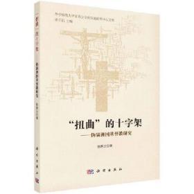 扭曲的十字架--伪满洲国基督教研究 徐炳三 9787030562388 科学出版社 正版图书