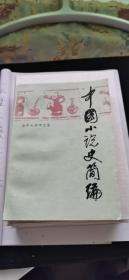 中国小说史简编