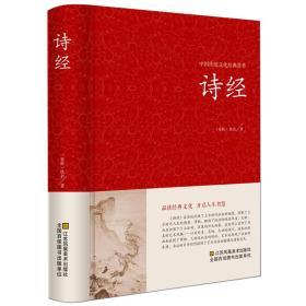中国传统文化经典荟萃—诗经