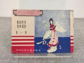 罕见连环画《连环计 保密防谍故事画集》1961年初版