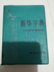 新华字典(1990年重排本)包邮