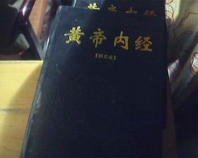 黄帝内经(上下册)(图文版)