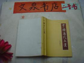 中国历代文选(试用教材) tg-134如图 皮有撕痕 扉页有字