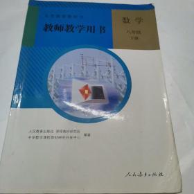 义务教育教科书教师教学用书. 数学. 八年级. 下册