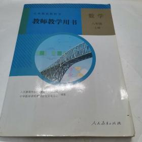 义务教育教科书. 数学八年级上册教师教学用书