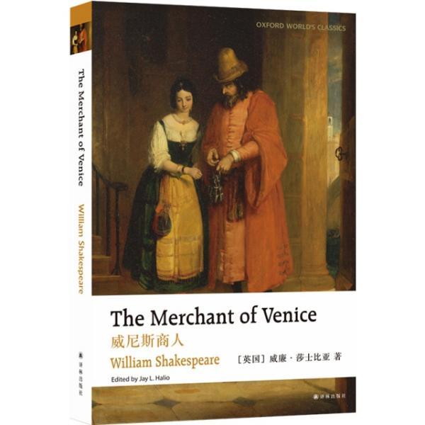 牛津英文经典:威尼斯商人